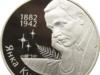 Białoruś 10 rubli Janek Kupala