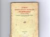 Żywot Siostry Benigny Konsolaty Ferrero - 1921 rok
