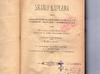 Skarb kapłana -Tom-2 - 1886 rok - miniaturka