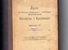 Życie Greków i Rzymian -Terlikowski -1912 rok - miniaturka