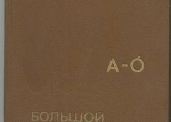 Wielki słownik polsko rosyjski T 1, 2  1984