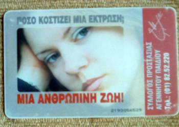 GRECKA CHIPOWA KARTA TELEFONICZNA