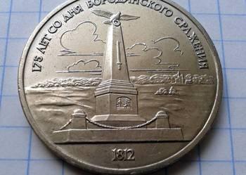 1 RUBEL 1987 ROK - ZSRR ( POMNIK KUTUZOWA POD BORODINO )