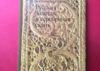 ( 453 )1 Rosyjskie antyki