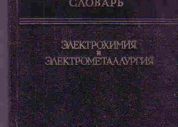 (3967) MIĘDZYNARODOWY SŁOWNIK ELEKTROTECHNICZNY – ELEKTROCHEMIA I ELEKTROMETALURGIA – ROSYJSKO, ANGIELSKO, FRANCUSKI